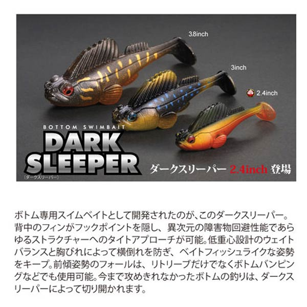 Megabass DARK SLEEPER 2 4in 1/4oz - Tackle Japan (Online fishing