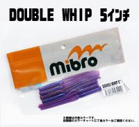 mibro & KTWLURES DOUBLE WHIP 5inch