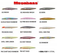 Megabass MARINE GANG90 Floating